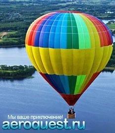 Для любителей острых ощущений и красивых видов! Клуб воздухоплавателей «Aeroquest» дарит скидки до 50% на полет на воздушном шаре!