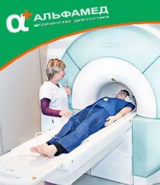 Пройди МРТ обследование в медицинском центре