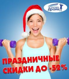 Пришло время меняться! Скидки к Новому году до 52% на абонементы в фитнес-клуб