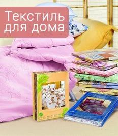 Успейте, теплый и мягкий подарок для родных и близких по оптовым ценам! Оптово-розничный магазин Текстиль для дома дарит скидку до 50 %!