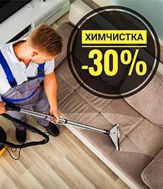 Клининговые услуги и стирка ковров в цеху со скидкой до 30% от «Клининг 71» !