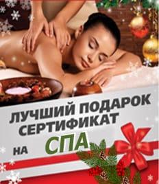 Встречайте Новый год красиво! Новогоднее SPA удовольствие – отличный подарок для себя и любимых, теперь со скидкой до 62%.