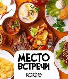 Русская кухня и теплая домашняя атмосфера! Кафе