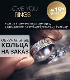 Закажи оригинальные обручальные кольца или изготовь самостоятельно на мастер-классе со скидкой до 25%!