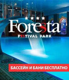 Загородный отель Foresta Festival Park дарит скидку до 32% на семейных отдых!