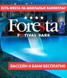 Отдых всей семьей со скидкой до 49% в загородном клубе Foresta Festival Park! Нет осенней хандре!