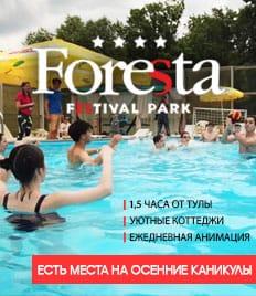 Открытый бассейн, анимация, уютные коттеджи и домики со скидкой до 38% в загородном клубе Foresta Festival Park!