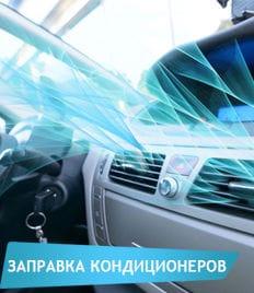 Заправка кондиционера от Автосервиса STO со скидкой до 50 %!