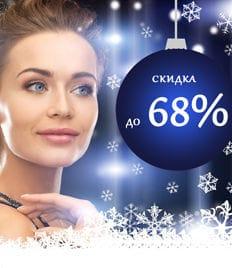 Преобразись к праздникам! Услуги косметолога Галины Моисеевой в самом центре города со скидкой до 68%!
