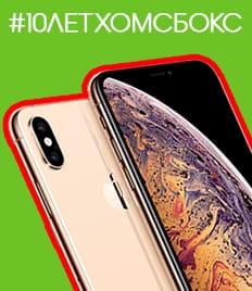Участвуй в марафоне призов #10ЛЕТХОМСБОКС и выиграй iPhone XS!
