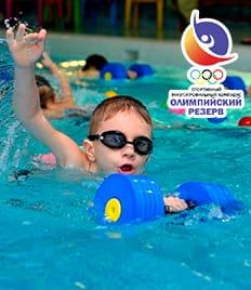 Абонементы в бассейн для детей со скидкой до 100% в многопрофильном спортивном комплексе «Олимпийский резерв»!