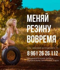 Шиномонтаж автомобиля и мототехники со скидкой до 65% в мастерской КОРЧ на Николая Островского!