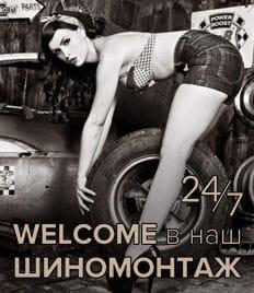 Шиномонтаж автомобиля и мототехники со скидкой до 61% в мастерской КОРЧ на Николая Островского!