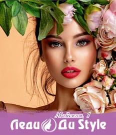 Снижение цен-все услуги красоты со скидкой до 85% ждут Вас в салоне « Леди Ди Style » !