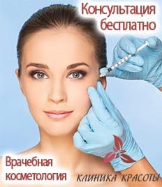 Подчеркните красоту и омолодите кожу лица со скидками до 76%! Будь красивой с Клиникой красоты!