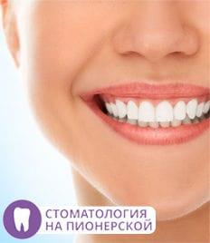Здоровая и красивая улыбка со скидкой до 49% в стоматологии на Пионерской!