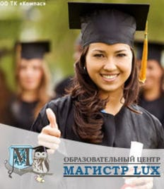 Учиться — здорово! Скидка 50% на обучение иностранным языкам в образовательном центре «Магистр Lux»!