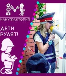 Входной билет в детский технопарк