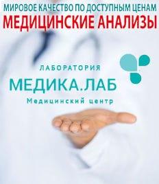 Анализы в медицинском центре «МЕДИКА.ЛАБ» со скидками до 58%. С заботой о Вашем здоровье!