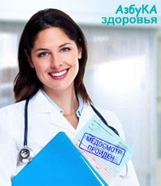 Медицинские справки на водительское удостоверение в ГИБДД и на приобретении оружия в МЦ