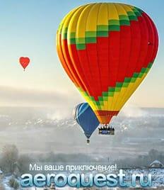 Хотите удивить своих близких полетом на воздушном шаре? Клуб воздухоплавателей «Aeroquest» дарит скидки 10% и 50%! Оформите сертификат на 1 год!