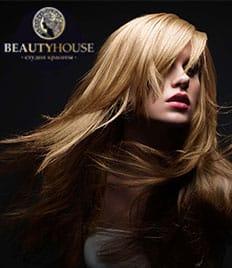 Красивой быть легко! Все услуги красоты в салоне «BEAUTY HOUSE» со скидками до 62%!