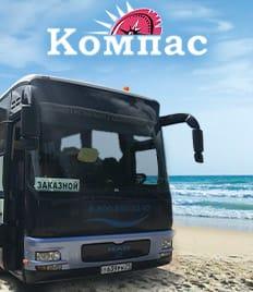 Экскурсии и автобусные туры к морю со скидками до 100% от компании