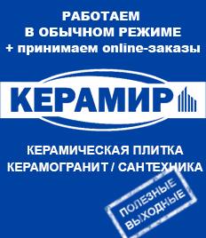 Задумали ремонт? Магазин «Керамир» дарит скидку 10% на весь ассортимент!