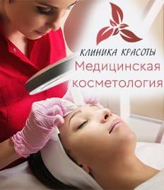 Инновационные методы косметических процедур! Для Вас скидки до 42% на косметологию в Клинике Красоты!
