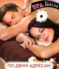 Райское наслаждение в «SPA HOUSE» со скидками до 47% на эксклюзивные программы!