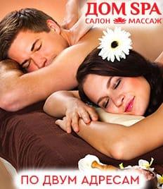 Райское наслаждение в «Дом Spa» со скидками до 58% на эксклюзивные программы!