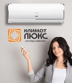 Успей выгодно подготовиться к жаре! Продажа, установка и техническое обслуживание кондиционеров со скидками до -20% от