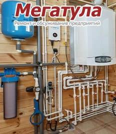 Монтаж сантехники, водоснабжения, отопления со скидкой до 40%!