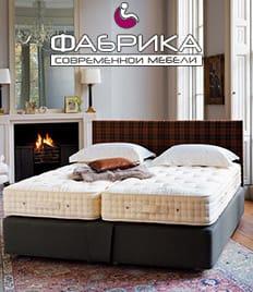 Фабрика современной мебели дарит дополнительную скидки на матрасы до 45%!