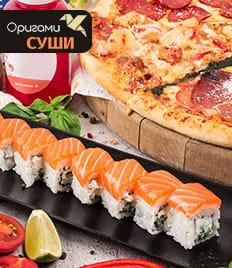 Доставка и самовывоз в «Оригами»! Скидка на пиццу и сеты 50%