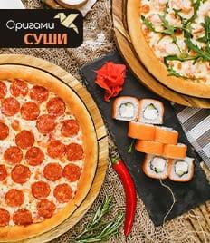 Вкусные сеты и пиццы со скидкой 50%