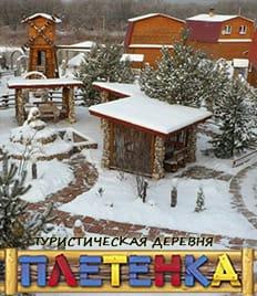 Супер предложение от туристической деревни
