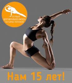 Центру ментального фитнеса Татьяны Поповой - 15 лет! В честь этого дарим скидки до 100%! Займитесь здоровьем вместе с нами!