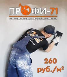 Пора задуматься о ремонте! Механизированная штукатурка и стяжка от компании «ПРОФИ-71» со скидками до 25%!