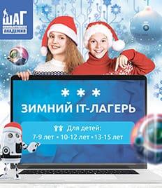 Зимний компьютерный лагерь! Откройте для своих детей волшебный мир цифровых технологий в компьютерной академии