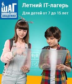 Летний компьютерный лагерь! Откройте для своих детей волшебный мир цифровых технологий в компьютерной академии