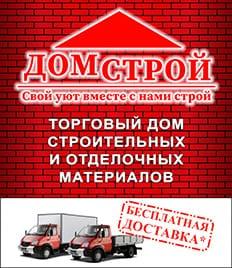 Бесплатная доставка в магазине стойматериалов в ТЦ