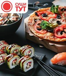 Комплексные обеды от ресторана доставки «СушиТут» до -66%!