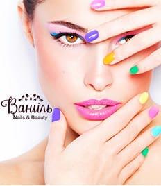 Блистайте и наслаждайтесь! В студии Ваниль nails and beauty со скидкой до 45% на услуги маникюра и педикюра.