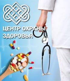 Лечебное учреждение «Центр охраны здоровья» дарит скидки 30% на лекарственные препараты! Успей купить!