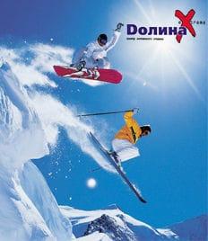 Погода шепчет! Катаемся на лыжах, сноуборде или тюбинге в «Долине Х» со скидкой до 68%!