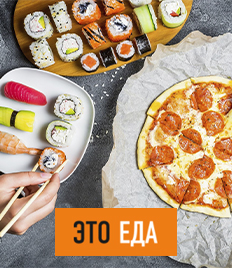 Сеты и пицца со скидками до 60% от службы доставки