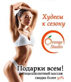 Коррекция фигуры – это легко! Аппаратный LPG-массаж и ручные виды массажа в студии красоты «Orange Studio» со скидкой до 55%!