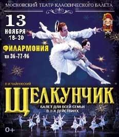 Билеты со скидкой 50% на балет «Щелкунчик» Московского театра Классического балета!