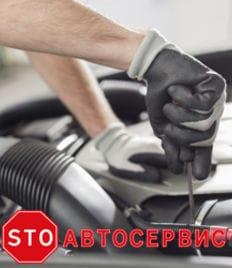 Услуги Автосервиса STO со скидкой до 100%! С заботой о Вашем автомобиле!
